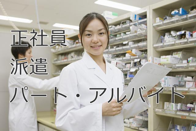 薬剤師の働き方ナビ