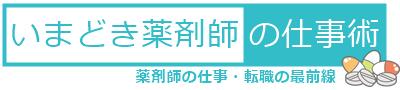 薬剤師の求人・転職の最前線【いまどき薬剤師の仕事術】